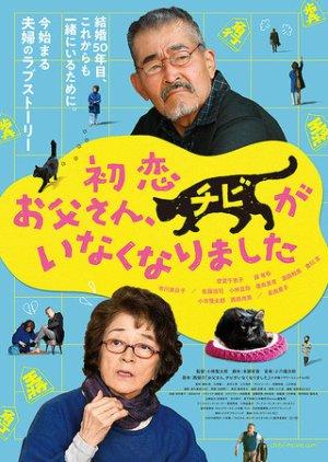 Hatsukoi: Otosan, Chibi ga Inaku Narimashita