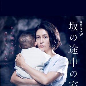 Saka no Tochu no Ie (2019) photo
