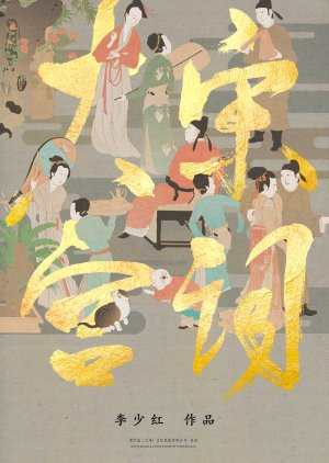 Poetry of the Song Dynasty