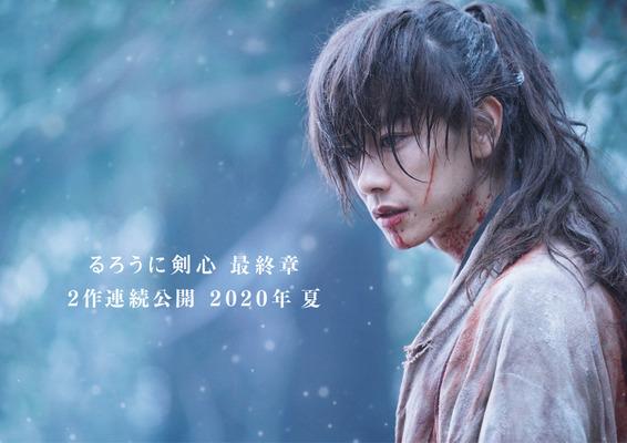 Rurouni Kenshin: Final Chapter (2020) poster