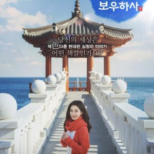 Nonton Blessing of the Sea Episode 66 Subtitle Indonesia dan English