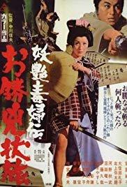 Okatsu The Fugitive (1969) photo