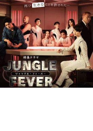 Jungle Fever (2016) poster
