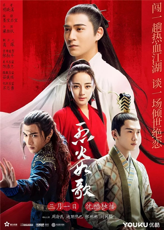 The Flame's Daughter (2018) Reviews - MyDramaList