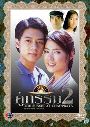 Koo Gum 2 (2004) poster