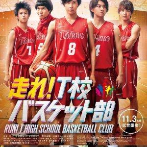 Run! T School Basket Club (2018) photo