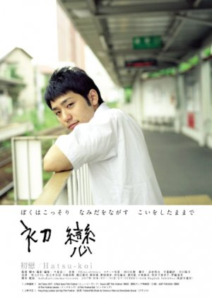 First Love (2007) poster