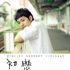 First Love (2007) photo