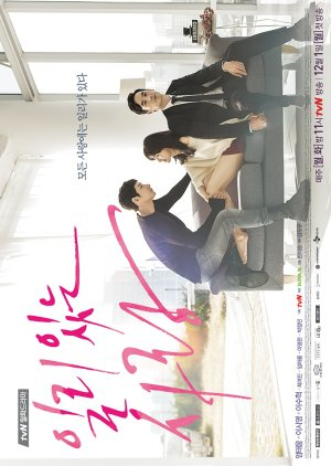 Valid Love (Korean Series)