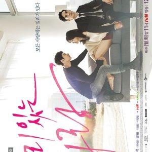 Valid Love (2014)