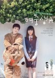 Student A korean drama review