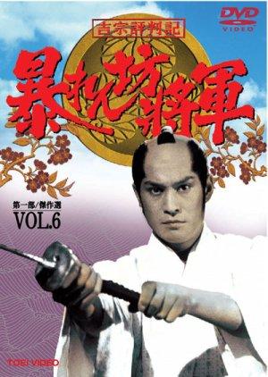 Abarenbo Shogun: Season 6