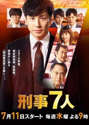 Keiji 7-nin Season 4 (2018) poster