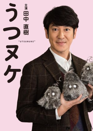 Utsunuke (2018) poster