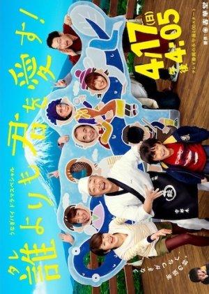 Tare Yori mo Kimi wo Aisu (2011) poster