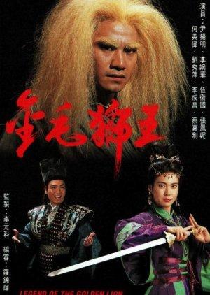 Legend Of The Golden Lion (1994) poster