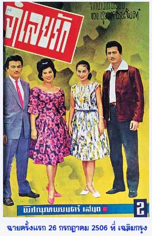 Jam Loey Rak (1963) poster