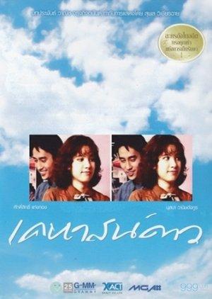 Kehard Dao (1992) poster