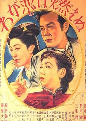 Flame of My Love (1950) poster
