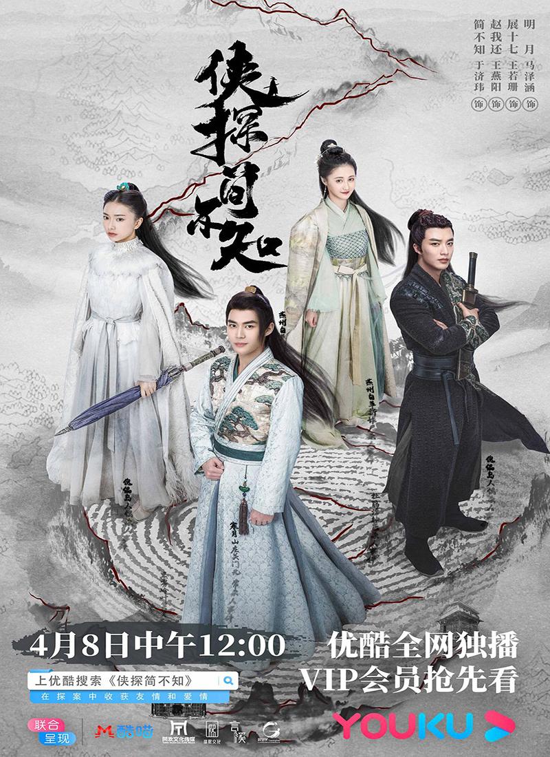 1E1ARf - Древний детектив ✦ 2020 ✦ Китай