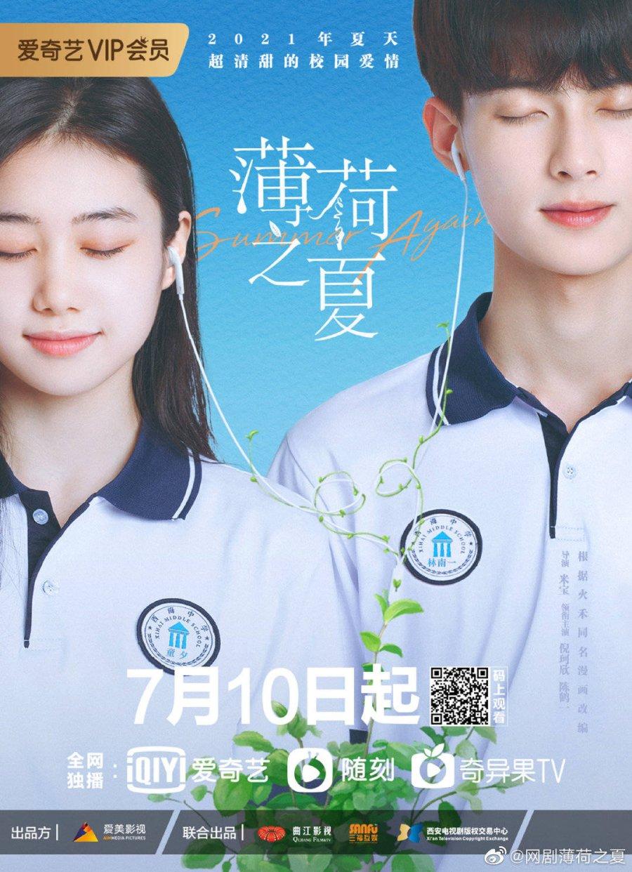 summer-again-ฤดูร้อนย้อนวัยรัก-ซับไทย-ep-1-24
