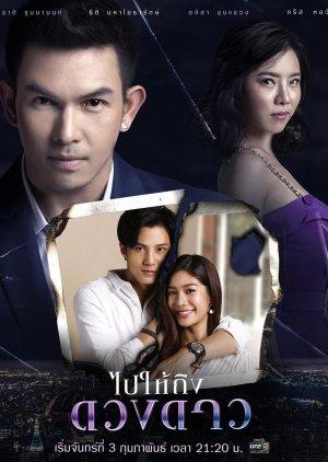 Bpai Hai Teung Duang Dao (2020) poster