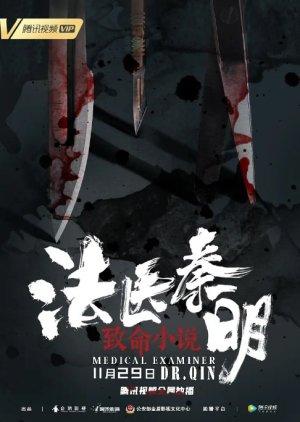 Medical Examiner Dr. Qin: Fatal Novel (2019) poster