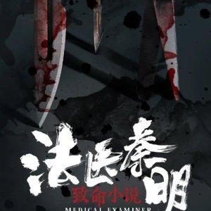 Medical Examiner Dr. Qin: Fatal Novel (2019) photo