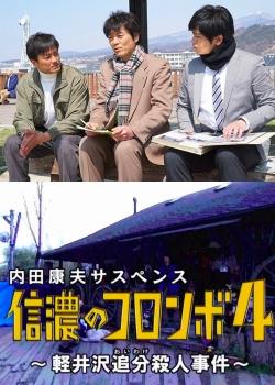 Uchida Yasuo Suspense: The Columbo of Shinano 4 - The Karuizawa Forked Road Murder Case (2017) poster