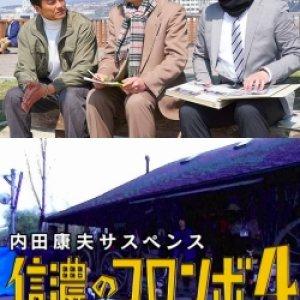 Uchida Yasuo Suspense: The Columbo of Shinano 4 - The Karuizawa Forked Road Murder Case (2017) photo