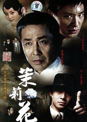 Jasmine (2006) poster