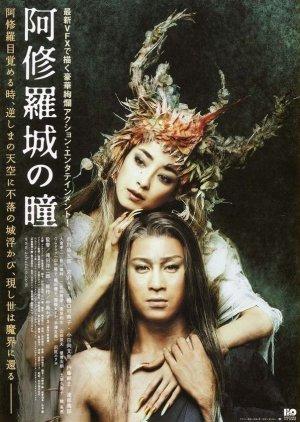 Ashurajou no Hitomi (2005) poster