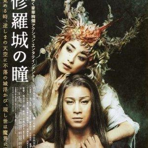 Ashurajou no Hitomi (2005) photo