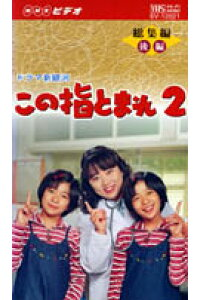 Kono Yubi Tomare!! Season 2 (1997) poster