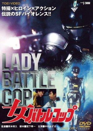Lady Battle Cop (1990) poster
