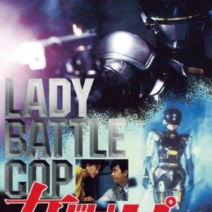 Lady Battle Cop (1990) photo