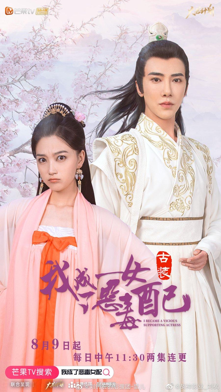 1RBP6 4f - Я стала порочной актрисой второго плана ✦ 2021 ✦ Китай