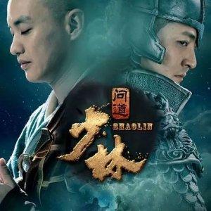 Shaolin Wendao (2017) photo