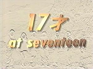 17-sai -at seventeen-