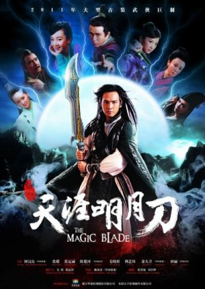 The Magic Blade (2012) poster