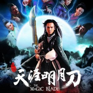 The Magic Blade (2012) photo