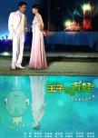 My taiwan drama list