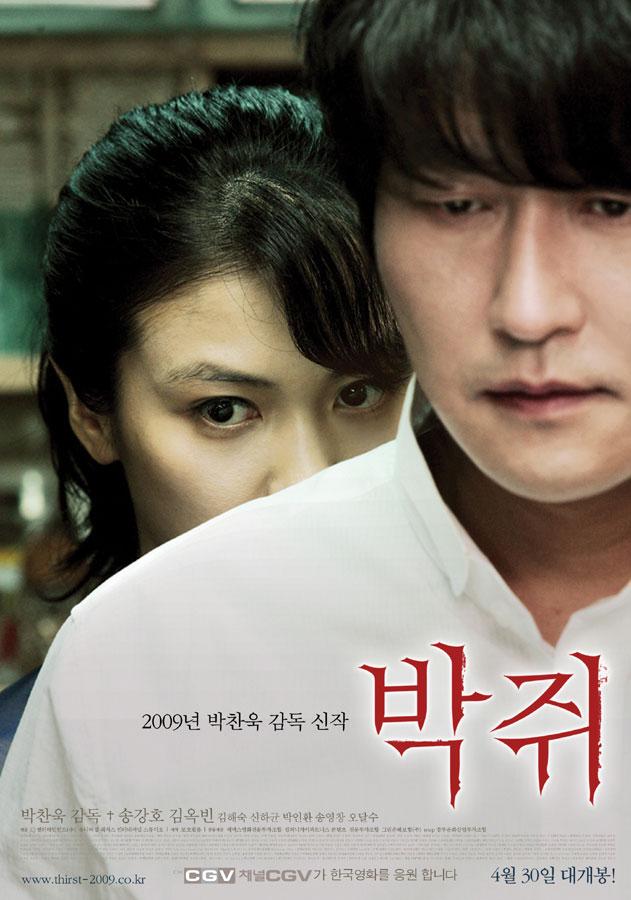 1gZNKf - Жажда ✸ 2009 ✸ Корея Южная