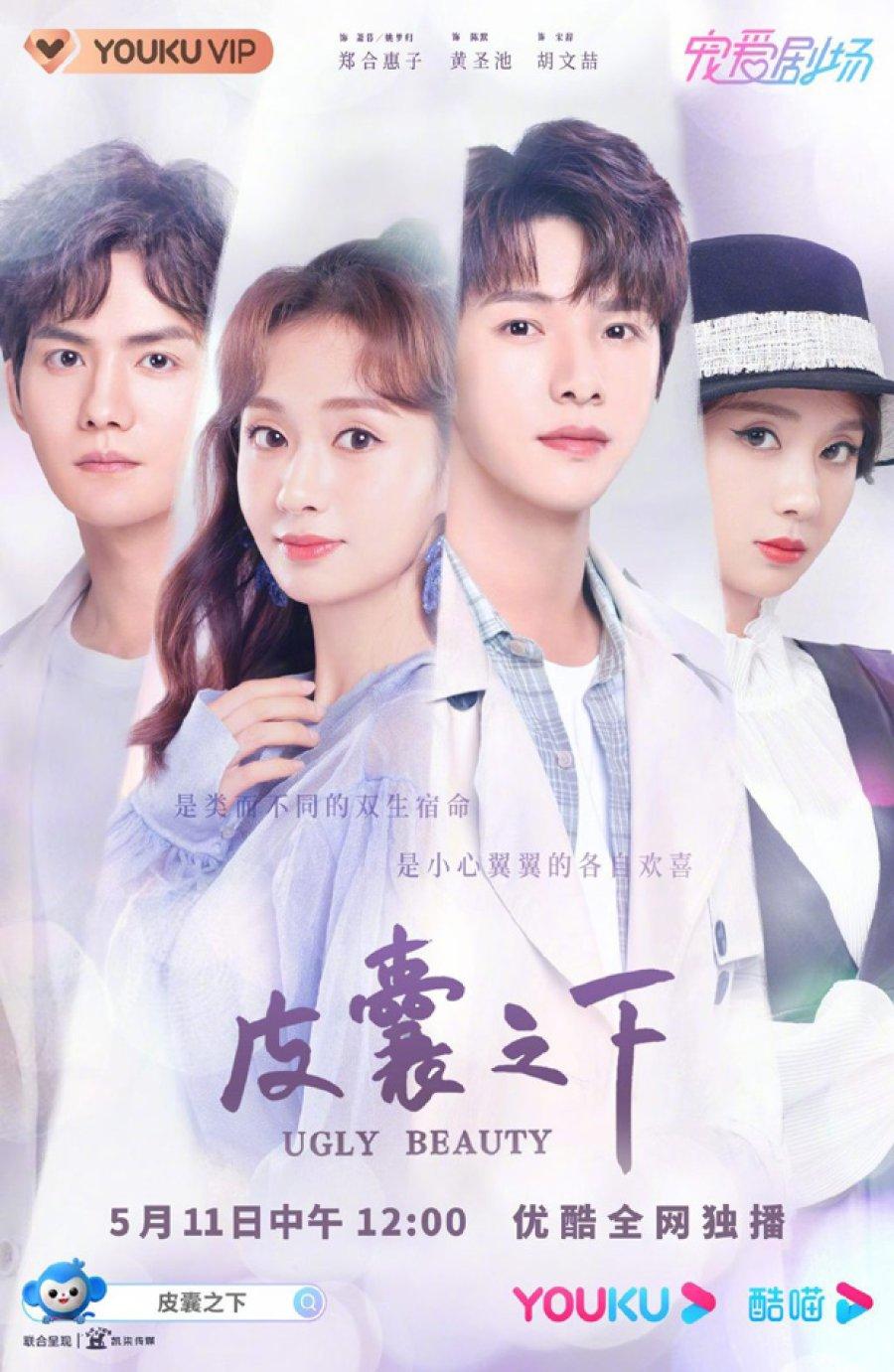 1jBY5 4f - Уродливая красота ✦ 2021 ✦ Китай