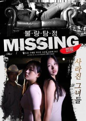 18+ Detective Missing (2021) Korean Full Hot Movie 720p HDRip 700MB MKV Download