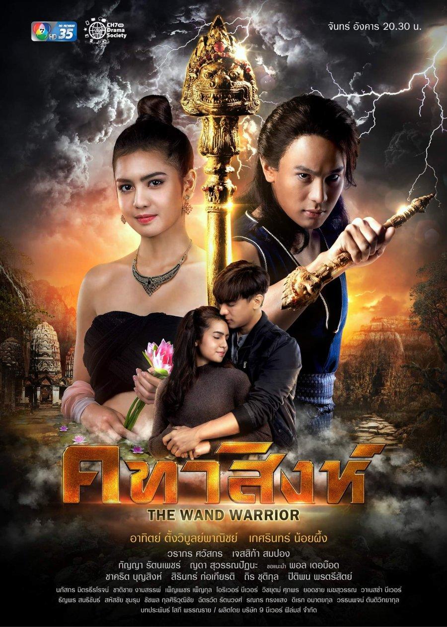1jbN3 4f - Львиный жезл ✦ 2021 ✦ Таиланд