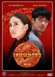 Thai drama's Watched