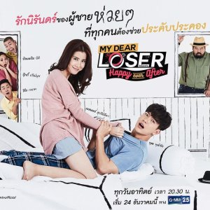 My Dear Loser Series: Happy Ever After (2017) photo