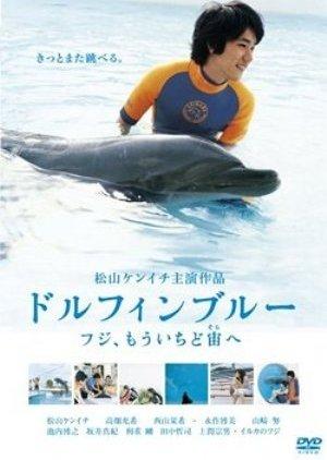 Dolphin Blue: Fuji, Mou Ichido Sora E (2007) poster