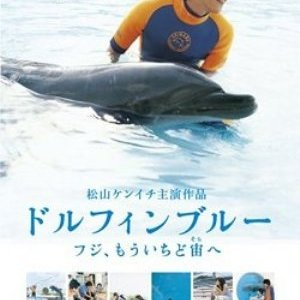 Dolphin Blue: Fuji, Mou Ichido Sora E (2007) photo